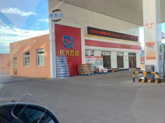 中化石油(庆大站)