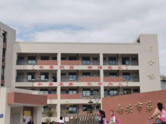 南安第六小学(露江校区)