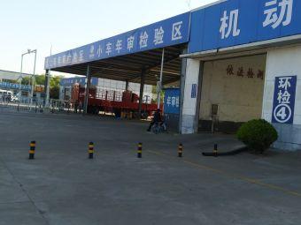 临沂远通机动车检测有限公司