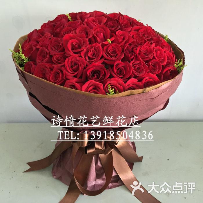 诗情花艺鲜花店 99朵红玫瑰花束图片