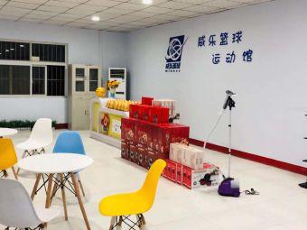 威乐篮球训练营(平原桥校区)