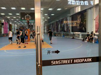第五街篮球公园(铁西店)