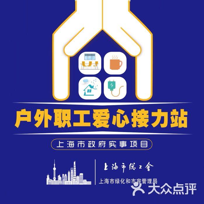 户外职工爱心接力站·中国电信上海江苏路营业厅