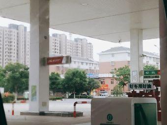 中国石化南通海门海兴路加油站
