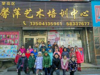 馨萍艺术学校