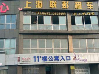 上海联彭租车(海上明月店)