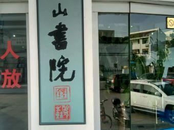 椒江图书馆