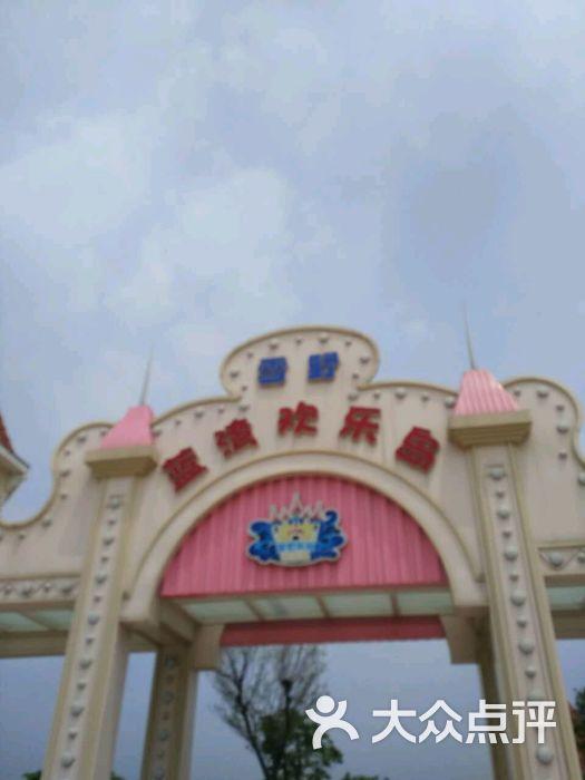 雪野蓝湾欢乐岛图片 - 第7张