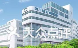 四川结石医院