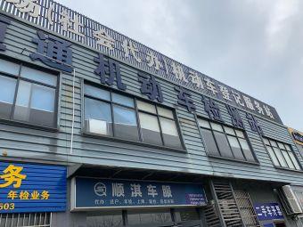 宁波市鄞州恒通机动车检测有限公司
