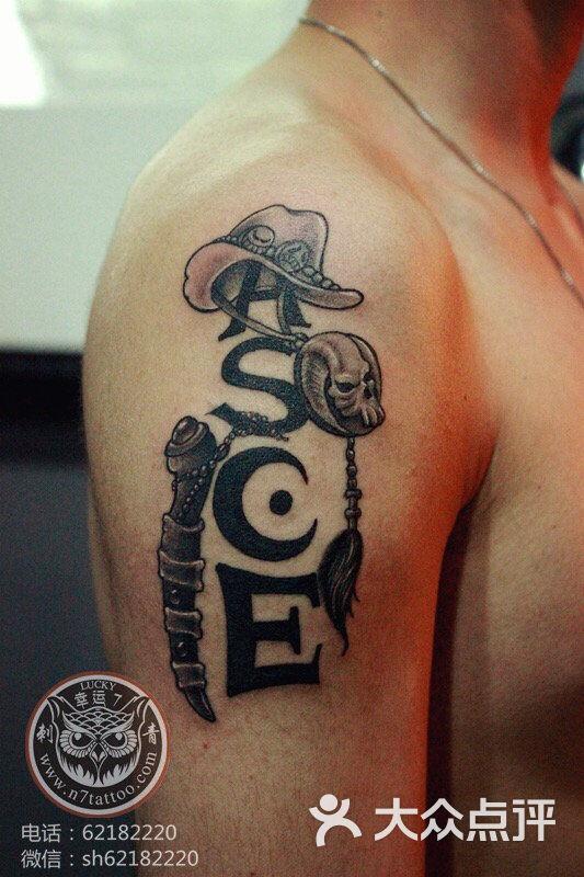 幸运7刺青纹身工作室