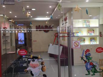 HABA逻辑思维(梦之岛购物中心店)