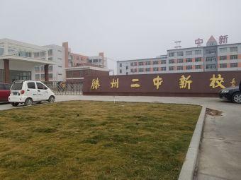滕州二中新校