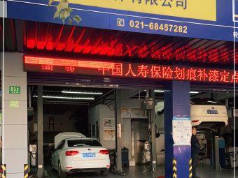 上海偉閩修理服務有限公司