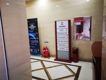 中國工商銀行(天津紅星國際支行)