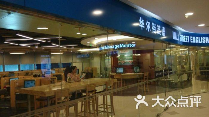 华尔街英语(日月光中心广场店)-图片-上海学习培训