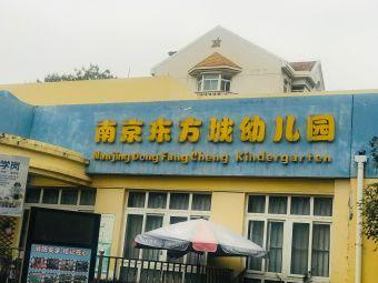 南京东方城幼儿园