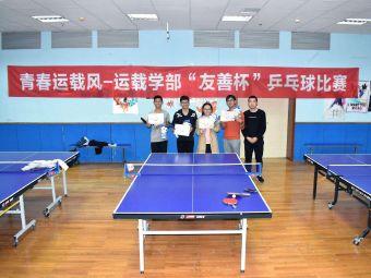 鑫龙乒乓球训练中心