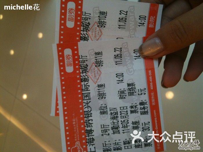 博纳银兴国际影城图片-北京电影院-大众点评网