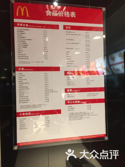 麦当劳(临海银泰城店)食品价格表图片 - 第32张图片
