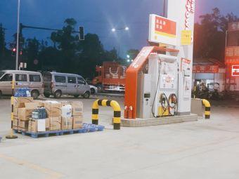 中国石化加油站(茶店子村)