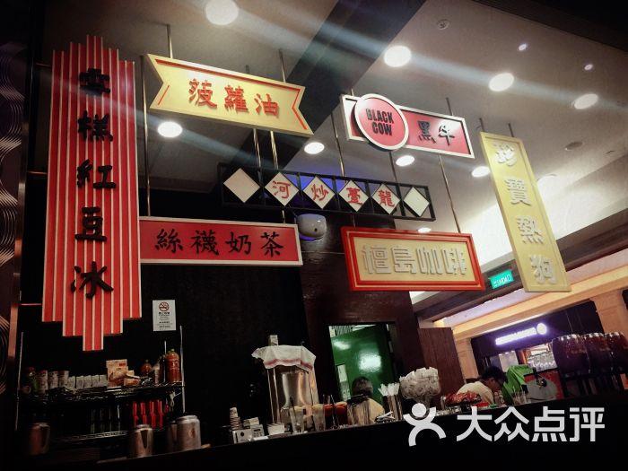 金牌老香港茶餐厅-图片-澳门美食-大众点评网