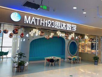 MATH123思达数学(南门印象店)