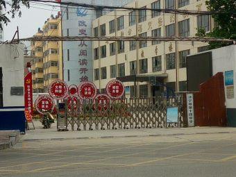 济宁市第十四中学