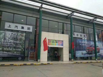 邢台骏龙上汽荣威4S店