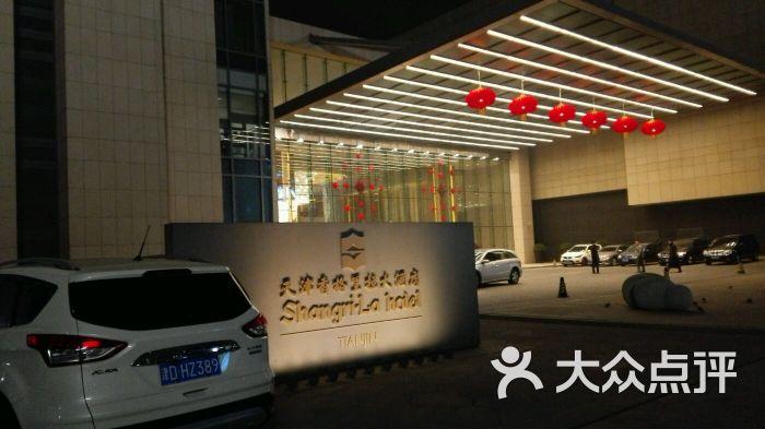 天津香格里拉大酒店自助餐厅的全部点评-天津-大众