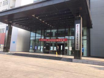 南京大学苏州研究生院