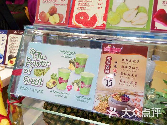 贝莉美莓果汁吧(文峰广场店)价目表图片 - 第24张图片