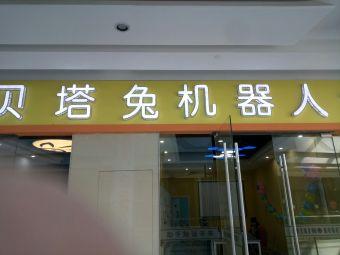 贝搭兔机器人创客教育空间(昆仑唐人中心店)
