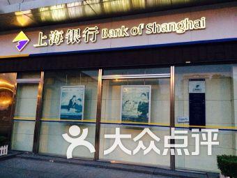 上海银行(杨浦支行)