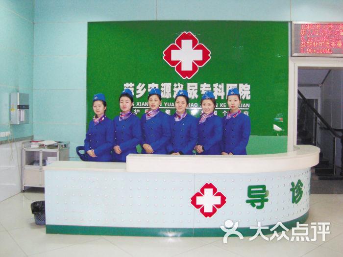 萍乡男科医院 导诊台图片 萍乡医疗健康 -导诊台高清图片