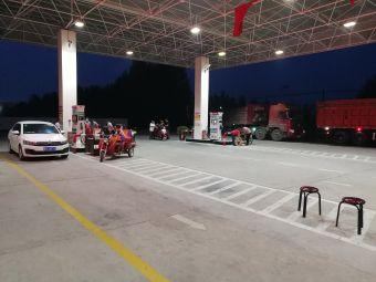 芮城南关加油站