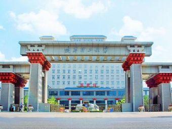 陕西理工大学(北校区)