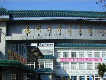 嘉兴市中医院健康体检中心