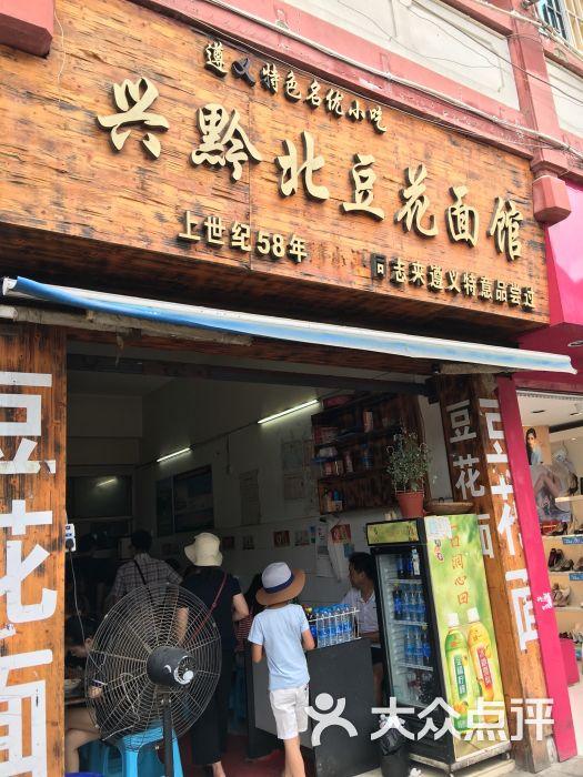 兴东京图片面馆-美食-遵义美食黔北豆花的早餐日本图片