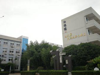 浙江黄岩实验中学