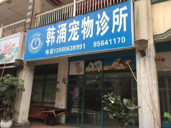 博爱韩涌宠物诊所