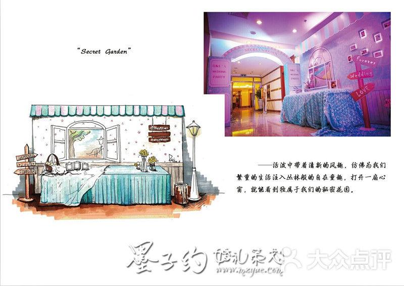 【设计手绘图-结婚套餐】-墨子约婚礼策划-大众点评网