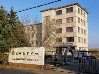 格球山小学