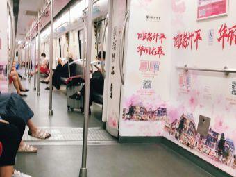 东平地铁站