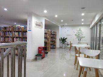 图书馆驿站(新联花苑店)