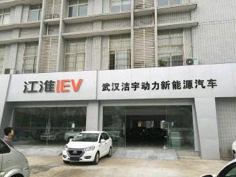 江淮iEV武汉洁宇动力新能源汽车