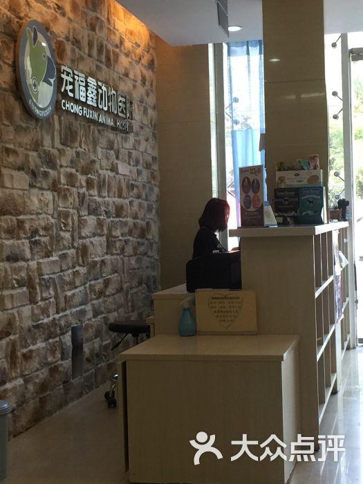 宠福鑫动物医院(通州分院)-图片-北京宠物-大众点评