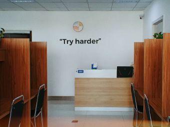 Try harder 飞步自习室(宝龙店)