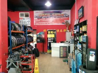 辉鸿轮胎修理店