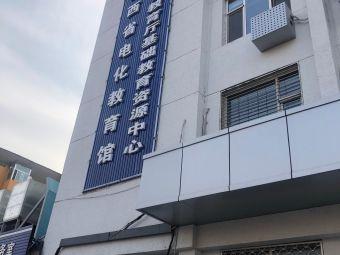 山西省电化教育馆